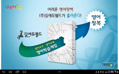 특허받은 길맥 영어문장 게임-초등영어필수 문장 습득 screenshot 9