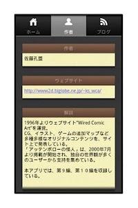 アッテンボローの怪人05 screenshot 6