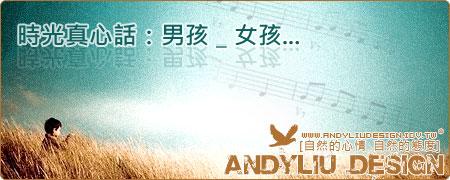 [寫作] 時光真心話 Andy&Yibei