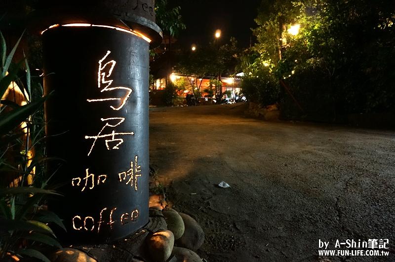 鳥居夜景咖啡2