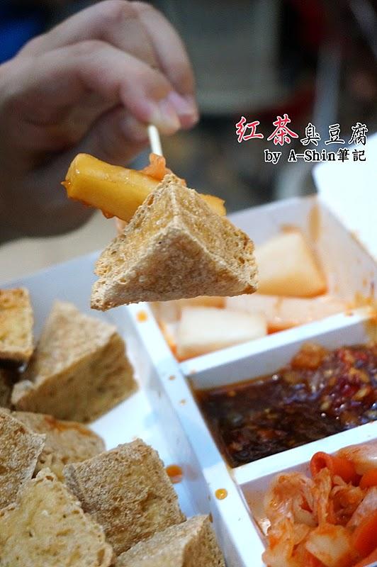 紅茶臭豆腐14