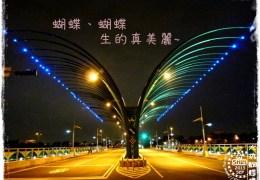 蝴蝶橋(清新橋)