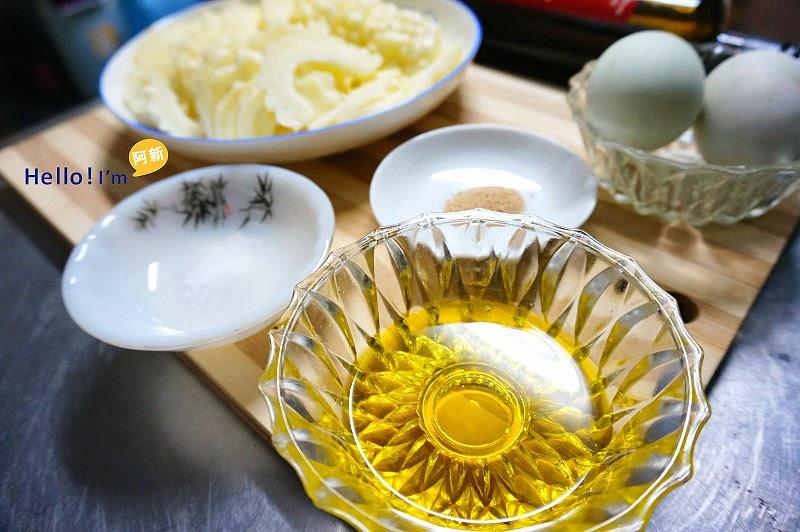 愛比諾橄欖油,鹹蛋炒苦瓜-3