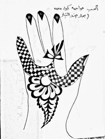 Free Hand Mehndi Blog: Sudanese Henna Pattern Book