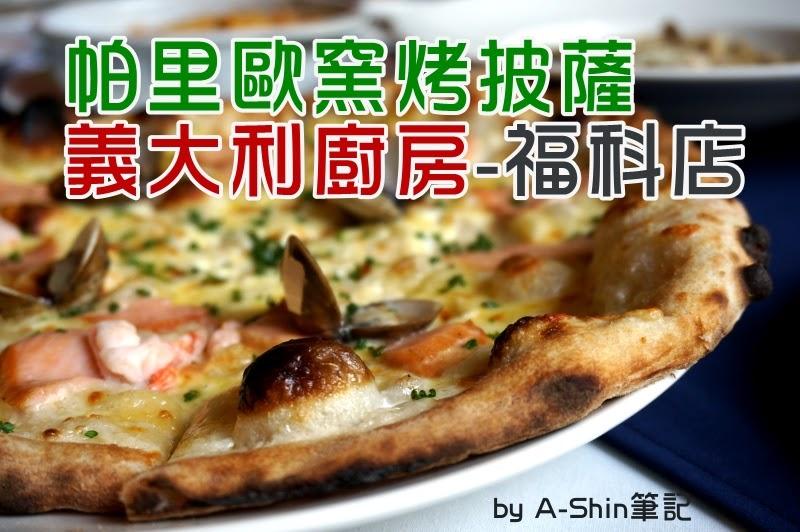 帕里歐窯烤披薩