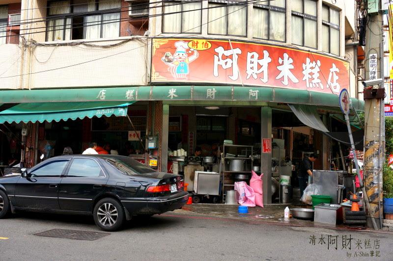阿財米糕店|來到清水你不能錯過的人氣在地小吃~阿財米糕店超多人的啦~