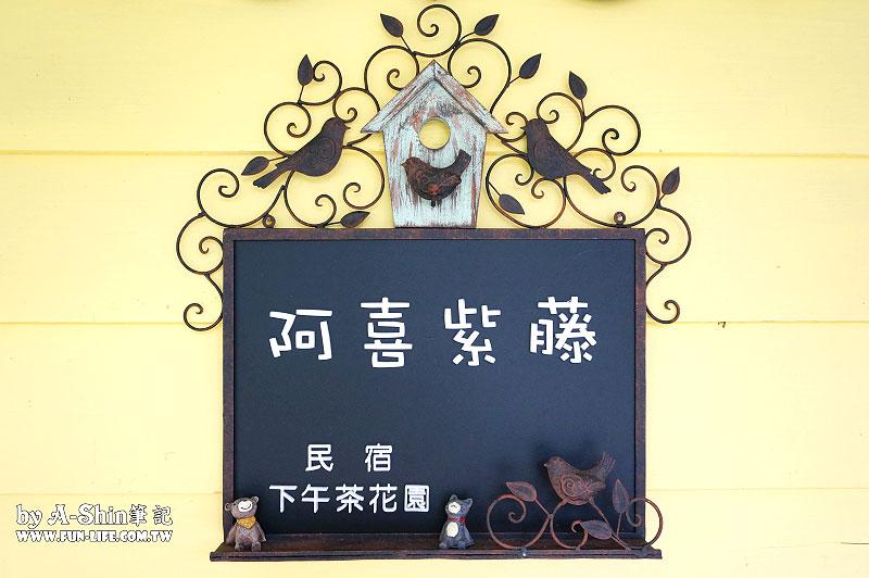 阿喜紫藤民宿下午茶花園-阿喜的店12