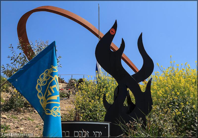 Мемориал на горе Кармель