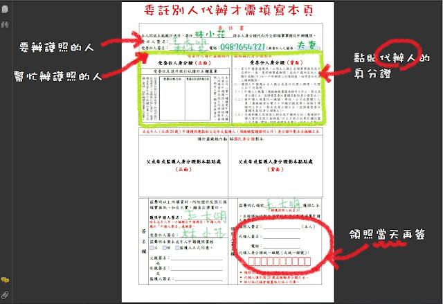 【教學】 ★教你如何申辦臺灣新版晶片護照★