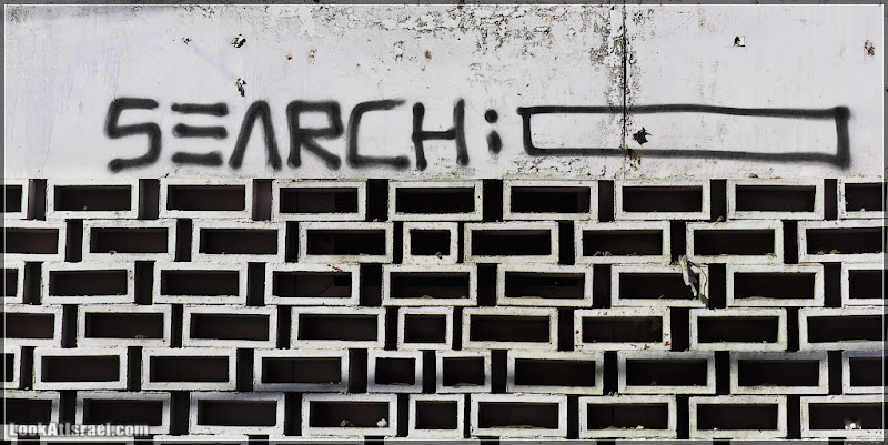 Граффити Тель Авива / Тексты 2