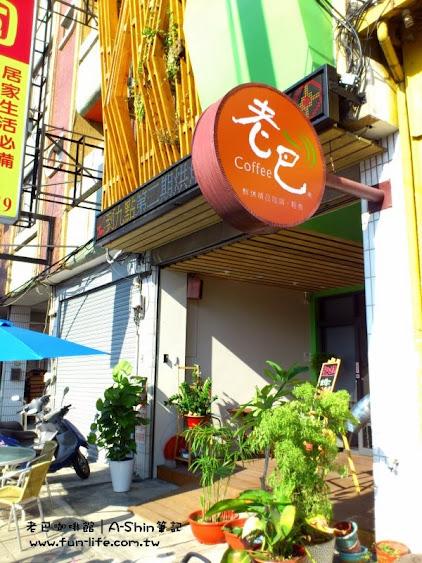 老巴咖啡館招牌配色很棒