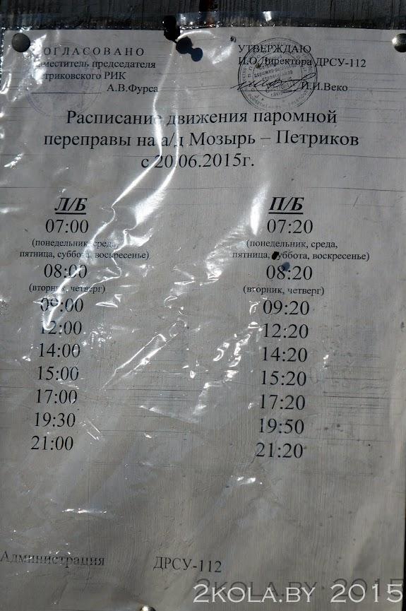 Расписание парома Петрикова