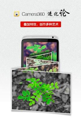 *最熱門常用的拍照App:Camera360「相機360」 (Android App) 5