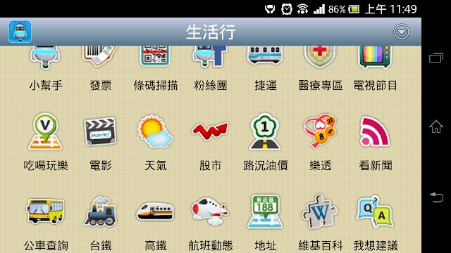 *集很多生活用機能於一身的App:生活行 VoiceGO! (中文搜尋平台) (Android App) 1