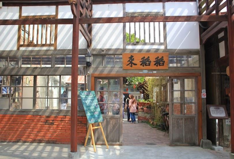 菁寮稻稻來社區廚房