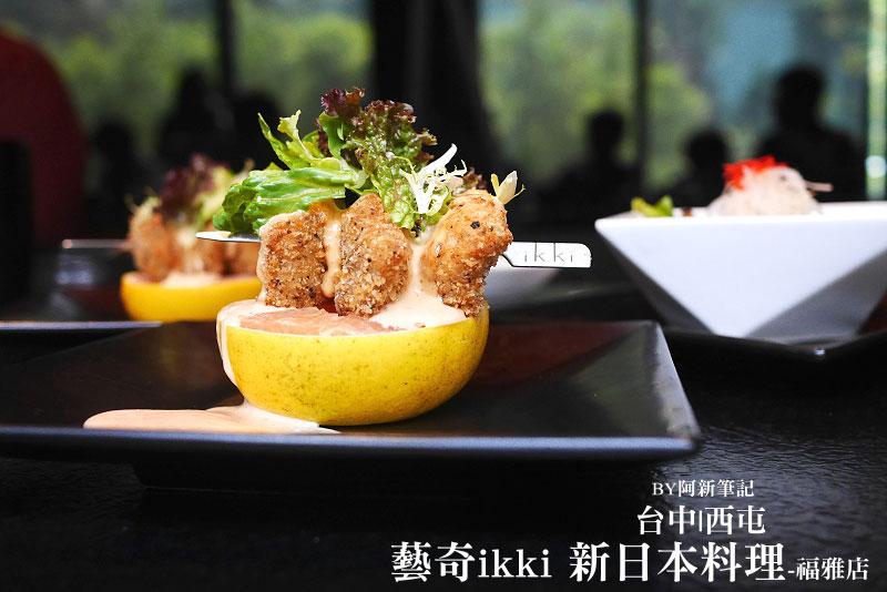 藝奇台中,藝奇新日本料理ikki-6