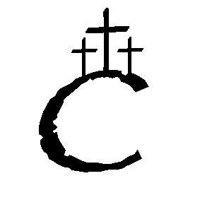 The Divine Passive: New Calvary Logo