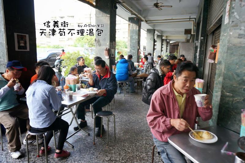 信義街天津苟不理湯包|超便宜又超飽足!傳統美味早點在這裡~
