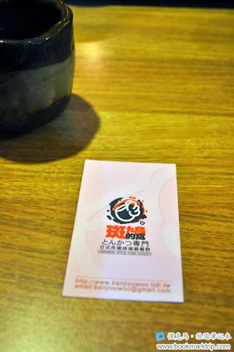 【臺南東區】斑鳩的窩日式豬排專賣店(崇學店):厚切炸豬排定食 [23張圖] - 撲克馬.旅遊筆記本