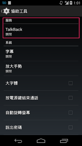 Android WebView 為你的使用者打開了漏洞之門你知道嗎? android_accessibility_service