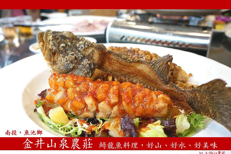 日月潭美食餐廳推薦,金井山泉農莊