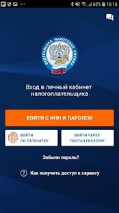 ru.fns.lkfl