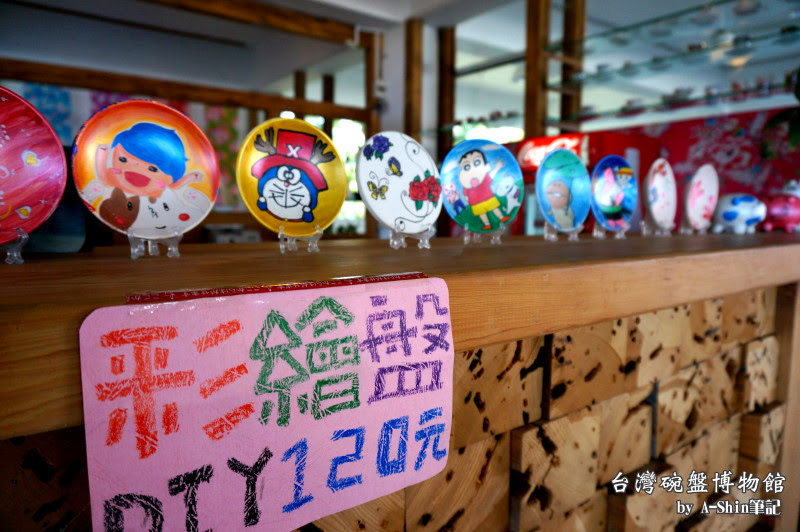台灣碗盤博物館|台灣碗盤博物館在宜蘭員山,碗盤滿天下,亮點是紅心芭樂冰淇淋好好吃....