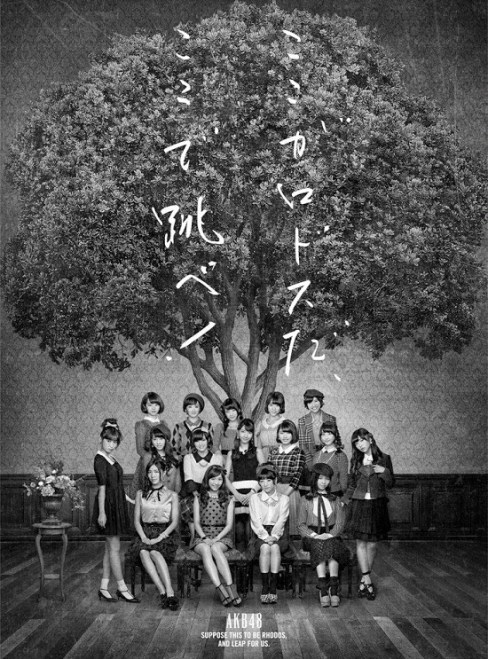 (DVDISO+FLAC) AKB48 6枚目のアルバム – ここがロドスだ、ここで跳べ!