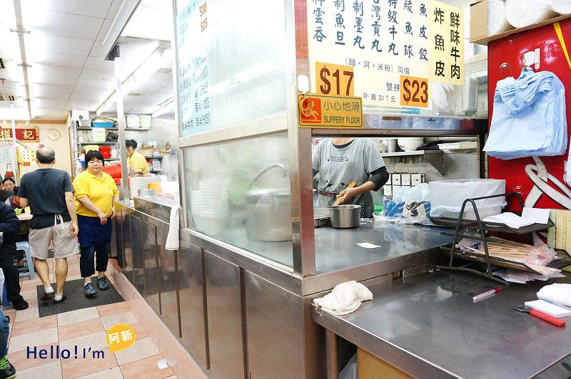 香港中環美食,權記雲吞麵-2