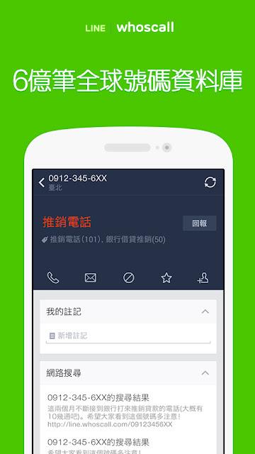 #WhosCall 更名全面免費化:其名為 LINE whoscall 來電辨識與封鎖 (Android App) 2