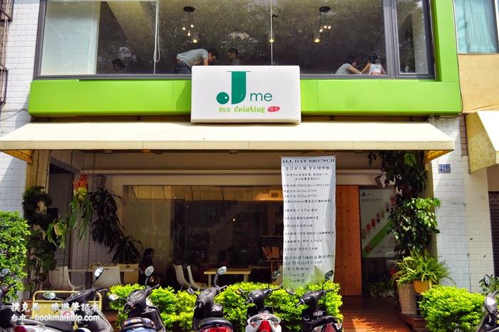 【臺中西區】傑米現代茶館:早午餐,下午茶 @ 撲克馬.旅遊筆記本