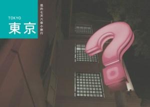 【走走東京】東京七日行程 X Q&A