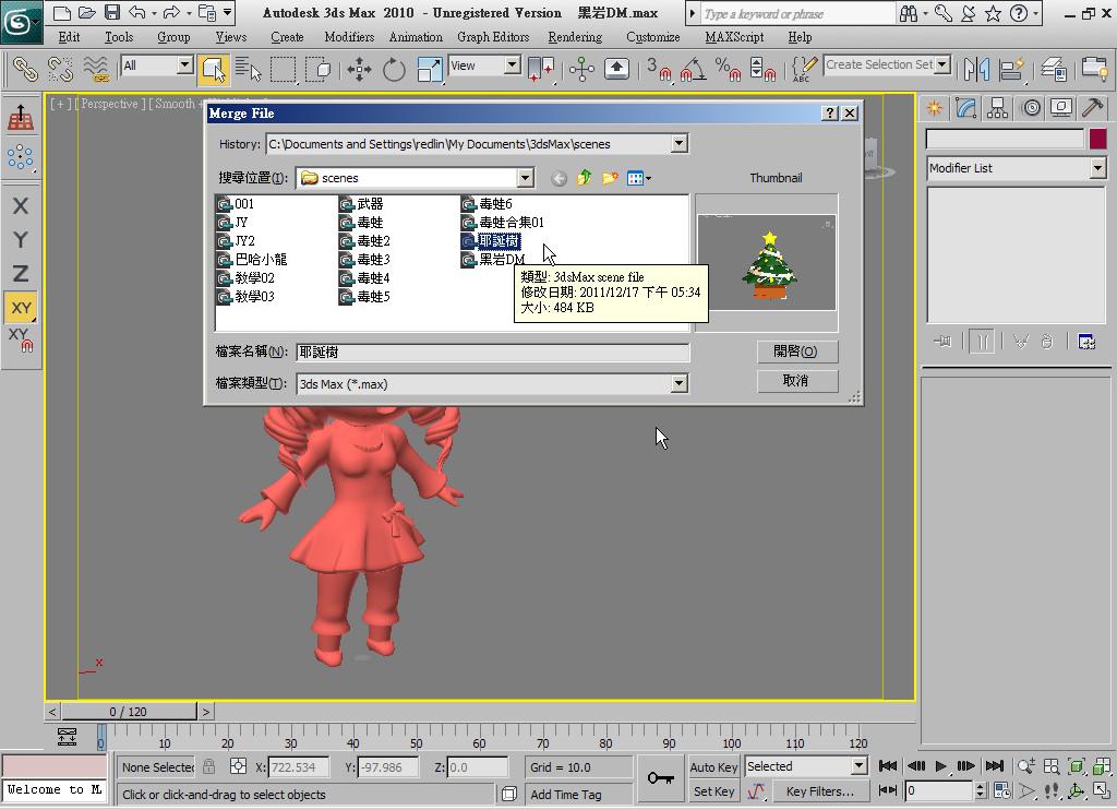JY的不懂英文之MAX教學-7(一些543) @ 元氣(JY)的3D建模日記 :: 痞客邦