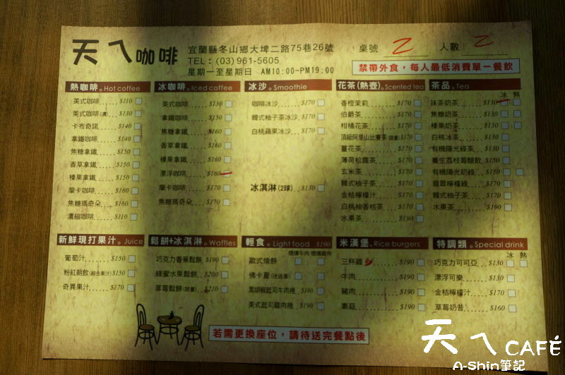 天ㄟ咖啡館 菜單Menu