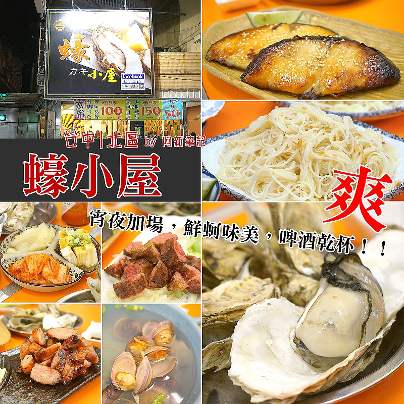 台中北區燒烤,蠔小屋-8