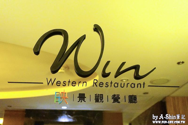裕元花園酒店映景觀餐廳4