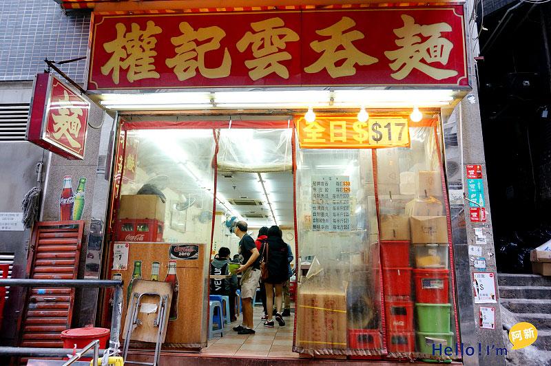 香港中環美食,權記雲吞麵-1