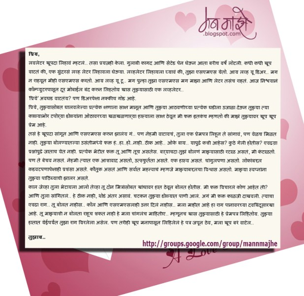 Love letter to husband from wife in marathi howtoviews marathi love letters girlfriend the best letter altavistaventures Image collections