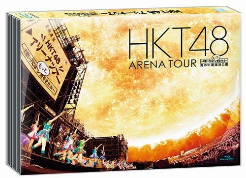(Blu-ray Disc) HKT48 アリーナツアー~可愛い子にはもっと旅をさせよ~ 海の中道海浜公園 Blu-ray