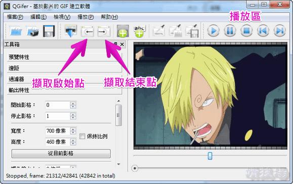 [影片轉GIF] QGifer 0.2.1 繁體中文免安裝版下載 ~ 靖技場 § 軟體下載區