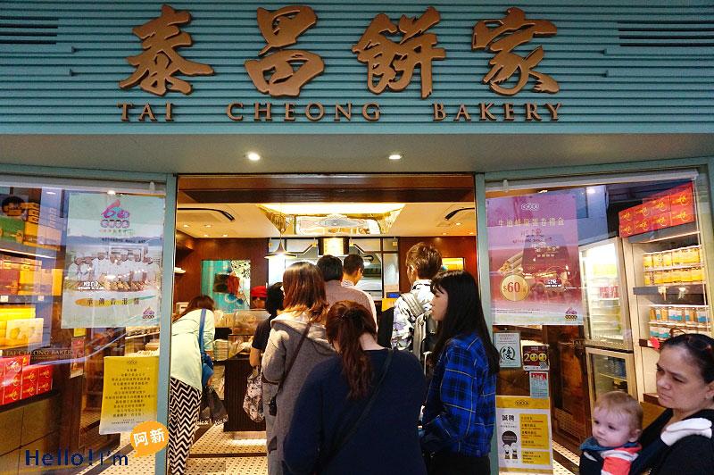 香港中環美食,泰昌餅家-2