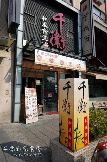 千衛和風食堂(中科店)