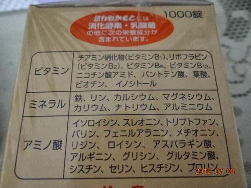 H&D幸福小屋: 日本好物˙WAKAMOTO若元錠胃腸藥