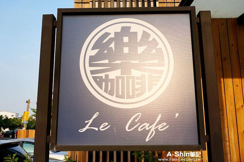樂咖啡 Le cafe,北港武德宮與ILLY咖啡結合4