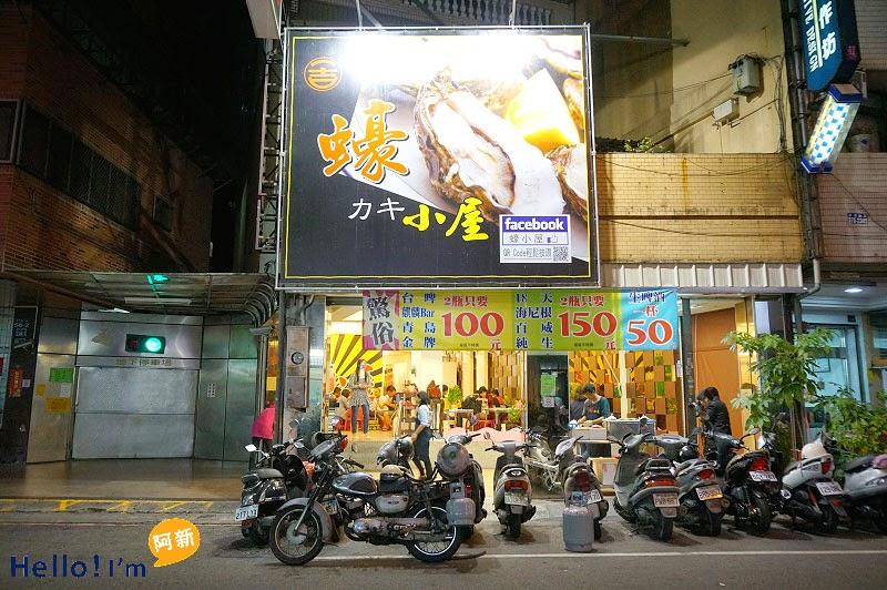 台中北區宵夜推薦,蠔小屋-1