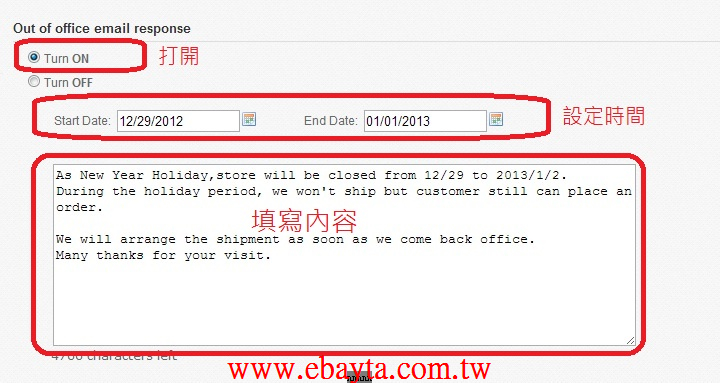 |eBay網路教學| eBay 假期設定 @ 網路MT客 :: 痞客邦