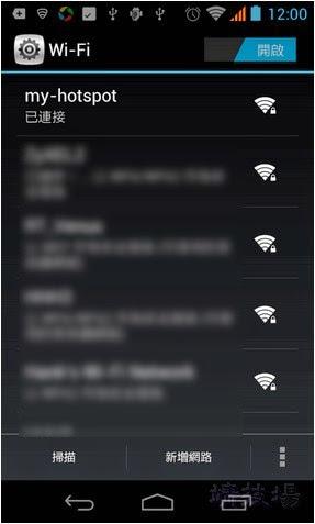mHotspot 教學 § 將筆電當成無線基地臺(WiFi)。分享網路給手機、平板 - 靖.技場