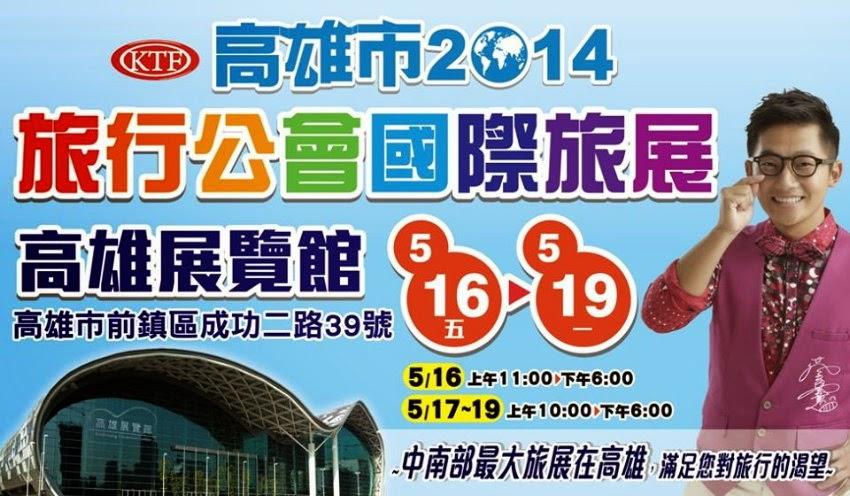 2014旅行公會國際旅展 - 高雄市教師職業工會&社團法人高雄市教師會