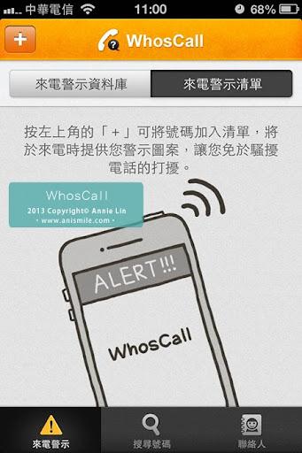WhosCall 輕鬆過濾騷擾電話