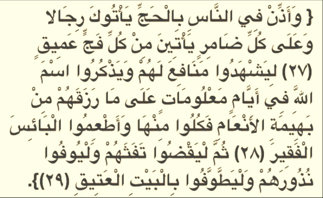ليلة قمراء تفسير سورة الحج آيات ٢٧ ٢٨ ٢٩